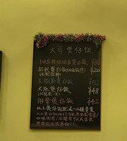DaGe Restaurant