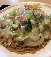 Chinese Food Chuka Saikan Kataoka