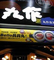 丸作食茶(台南 旗艦店)
