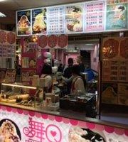 舞q冰品甜品馆