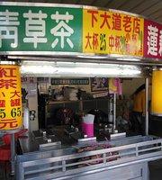 Qingcao Tea Xiada Avenue