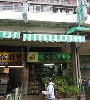 水仙宫青草店