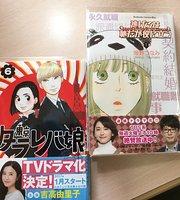 Manga-Kan
