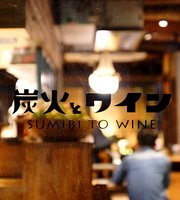 Sumibi and Wine Kyoto Ekimae