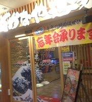 Sandaime Amimoto Sakanaya Dojo, Hiroshima Station North Entrance