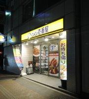 Curry House Coco Ichibanya, Naka-ku Hiroshima Jogakuin Mae