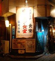 Stamina Horumon Shokudo Shokuraku Furukawa Ekimaeodori