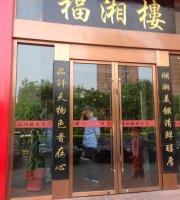 Fu Xiang Lou(East Third Ring)