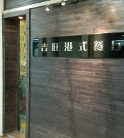 Ji Wang Hong Kong Style Tea Restaurant (NanFang Mall)