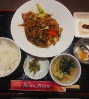 Shusai Toshomen