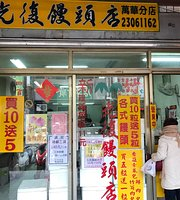 Guang Fu Mantou Shop