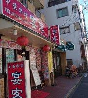 Chinese Restaurant Enkyaku Omori