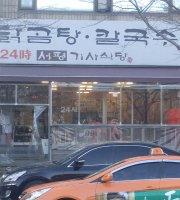 Seopyeong Drivers' Restaurant