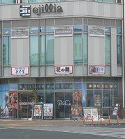 Hananomai, Shimizu Ekimae