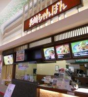 Ringer Hut Aeon Town Sendai Izumiosawa