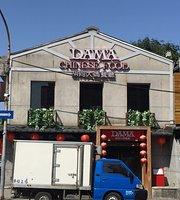 胡同大妈餐厅 公馆店