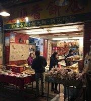 Lao Shun Xiang Cake Shop