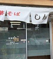 Chinese Noodle Shintaku