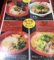 Tonkotsu no Abeya