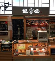Jiraiya Kohaku Saryo, Gozaisho Service Area Kudari