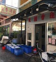 Lianxiang Restaurant