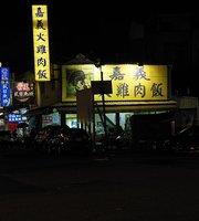 Chiayi Turkey Rice Restaurant
