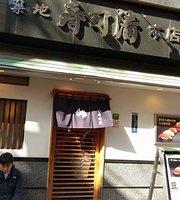 Tsukiji Sushisay Honten