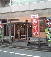 Sanuki Udon Maruni