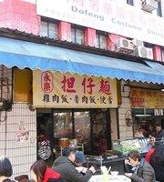 Yong Le Tantan Noodles