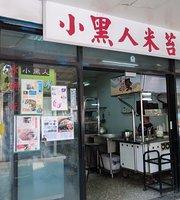 Xiao Hei Ren Thick Rice Noodle
