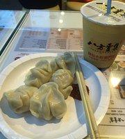 Bafang Yunji Dumpling Restaurant (Tin Tsz)