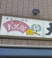 Okubo Dango