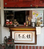 Gui Hua Xiang Cultural Tea House