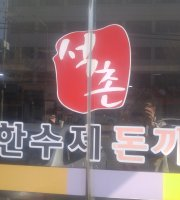 Seok Village Kind Handmade Pork Cutlet