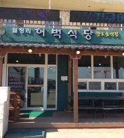 Wol Jeongri Heo Beok Restaurant