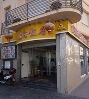 Restaurante Chino Shanghai