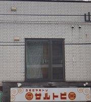 Sumibi Yakitori Sarutobi