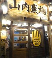 Yamauchi Nojo Ushiku East Entrance Ekimae