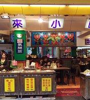 Wu Lai Snack Bar
