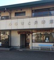 Furusato Chojukan