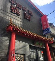 Chinese Restaurant Choen Keyakidori