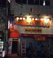 Yakitori Club Haneda