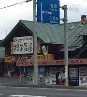 Omiyage Facility Kanihan