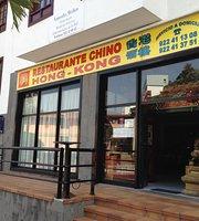 Restaurante Chino Hongkong