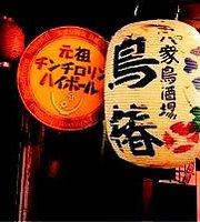 Taishu Tori Sakaba Tori Tsubaki Morishita