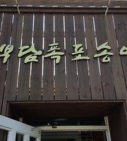 Baekdam Pokpo Trout Sashimi Restaurant