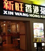 Xin Wang Hong Kong Cafe