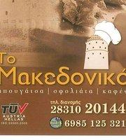 To Makedoniko