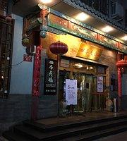 四季民福烤鸭店(灯市口店)