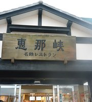 Enakyo Meitesu Restaurant